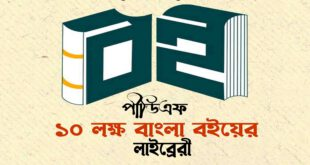 Bangla Books Pdf